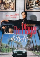 The Player - Japanese Movie Poster (xs thumbnail)