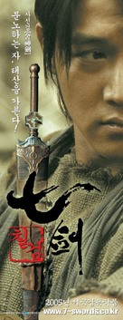 Seven Swords - South Korean poster (xs thumbnail)