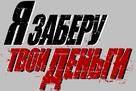 Blood Money - Russian Logo (xs thumbnail)