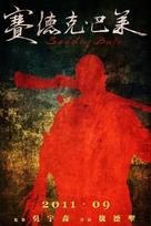 Seediq Bale - Taiwanese Movie Poster (xs thumbnail)