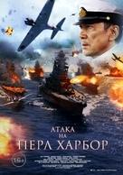 Rengô kantai shirei chôkan: Yamamoto Isoroku - Russian Movie Poster (xs thumbnail)