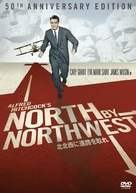 North by Northwest - Japanese DVD cover (xs thumbnail)