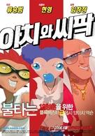 Achi-wa ssipak - South Korean Movie Cover (xs thumbnail)
