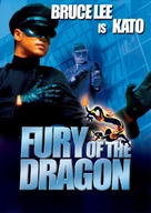Fury Of The Dragon - British Movie Cover (xs thumbnail)
