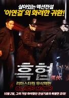 Hak hap - South Korean Movie Poster (xs thumbnail)
