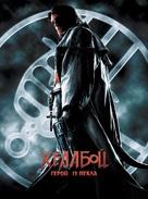 Hellboy - Ukrainian Movie Cover (xs thumbnail)