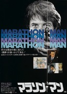 Marathon Man - Japanese Movie Poster (xs thumbnail)