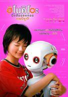 Hinokio - Thai poster (xs thumbnail)