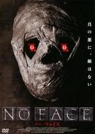 Plasterhead - Japanese Movie Cover (xs thumbnail)