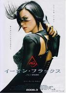 Æon Flux - Japanese poster (xs thumbnail)