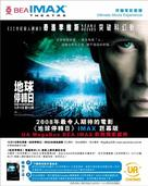 The Day the Earth Stood Still - Hong Kong Movie Poster (xs thumbnail)