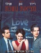Reality Bites - Israeli Movie Cover (xs thumbnail)
