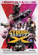 Cyborg X - Japanese Movie Cover (xs thumbnail)