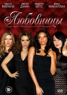 """""""Mistresses"""" - Russian Movie Cover (xs thumbnail)"""