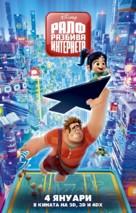 Ralph Breaks the Internet - Bulgarian Movie Poster (xs thumbnail)