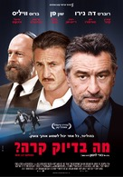What Just Happened - Israeli Movie Poster (xs thumbnail)