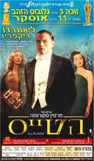 The Aviator - Israeli Movie Poster (xs thumbnail)