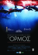 The Cove - Greek Movie Poster (xs thumbnail)