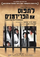 Capturing the Friedmans - Israeli Movie Poster (xs thumbnail)