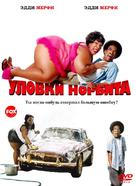 Norbit - Russian Movie Cover (xs thumbnail)