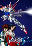 """Kidô senshi Gundam Seed"" - French Movie Cover (xs thumbnail)"