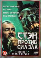 """""""Stan Against Evil"""" - Russian Movie Cover (xs thumbnail)"""