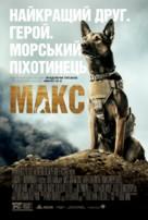 Max - Ukrainian Movie Poster (xs thumbnail)
