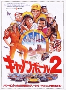 Cannonball Run 2 - Japanese Movie Poster (xs thumbnail)