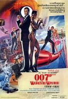 A View To A Kill - Thai Movie Poster (xs thumbnail)