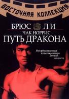 Meng long guo jiang - Russian Movie Cover (xs thumbnail)
