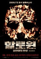 Halloween - South Korean Movie Poster (xs thumbnail)