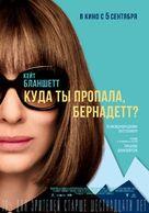 Where'd You Go, Bernadette - Russian Movie Poster (xs thumbnail)