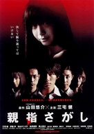 Oyayubi sagashi - Japanese Movie Poster (xs thumbnail)