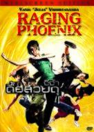 Deu suay doo - Movie Cover (xs thumbnail)