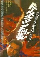 Doberuman deka - Movie Poster (xs thumbnail)