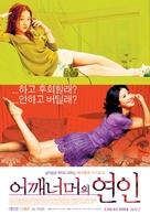 Eoggaeneomeoeui yeoni - South Korean Movie Poster (xs thumbnail)