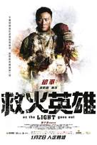 As the Light Goes Out - Hong Kong Movie Poster (xs thumbnail)