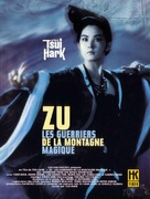 Xin shu shan jian ke - French DVD cover (xs thumbnail)