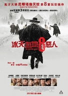 The Hateful Eight - Hong Kong Movie Poster (xs thumbnail)