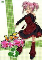 """Shugokyara!"" - Japanese Movie Cover (xs thumbnail)"