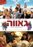 Pride - Israeli Movie Poster (xs thumbnail)