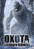 Snow Beast - Russian DVD cover (xs thumbnail)