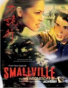 """Smallville"" - Japanese Movie Poster (xs thumbnail)"