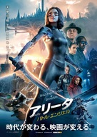 Alita: Battle Angel - Japanese Movie Poster (xs thumbnail)