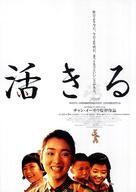 Huozhe - Japanese Movie Poster (xs thumbnail)