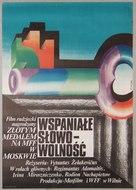 Eto sladkoe slovo - svoboda! - Polish Movie Poster (xs thumbnail)