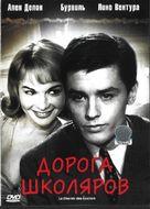 Le chemin des écoliers - Russian DVD cover (xs thumbnail)