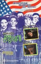 Boxcar Bertha - South Korean VHS movie cover (xs thumbnail)