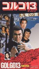 Golgo 13: Kûron no kubi - Japanese Movie Cover (xs thumbnail)