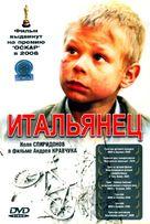 Italianetz - Russian Movie Cover (xs thumbnail)
